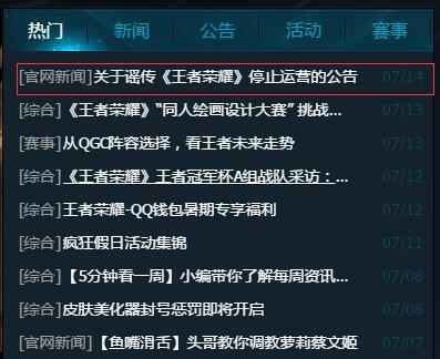 《王者荣耀》官方澄清停止运营谣言