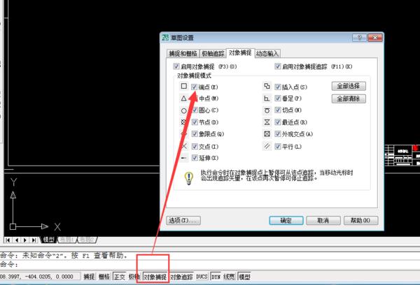 英文不好,找CADR14的捕捉错误!急_360cad顺序文字端点图片