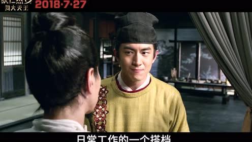 """《狄仁杰3》探案三人组 赵又廷引冯绍峰林更新""""争风吃醋"""""""