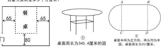陈老师要为他家的长方形餐厅(如图)选择餐桌,且想按如