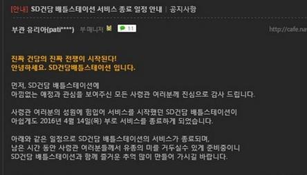 敢达手游《SD敢达:战争之地》韩服4月停运