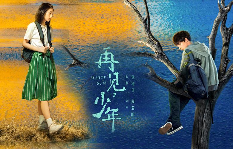 电影《再见,少年》曝先导海报张子枫寻觅式成长领悟青春