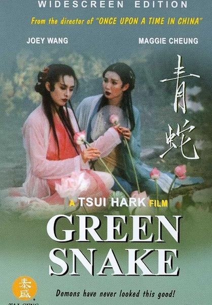 《青蛇》(1993)