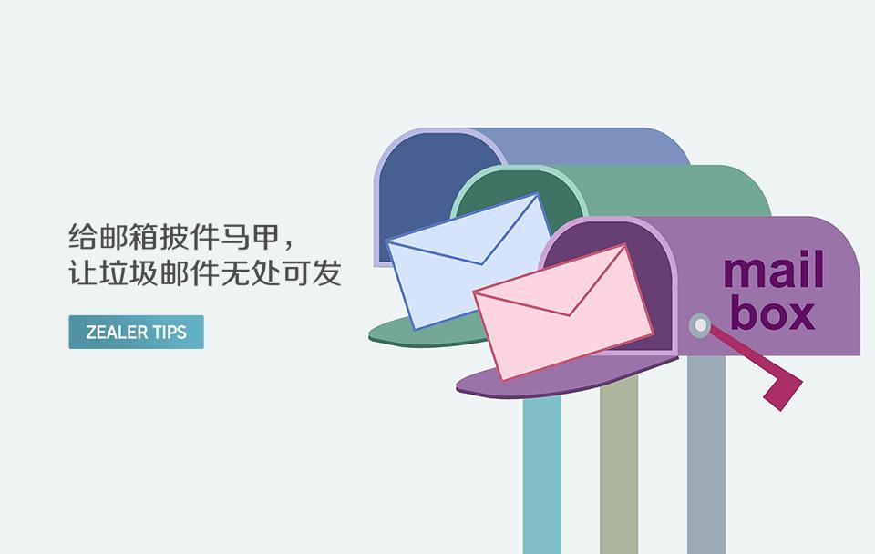 给邮箱披件马甲,让垃圾邮件无处可发