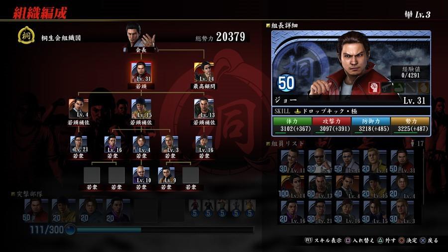 《如龙6》新增帮派系统
