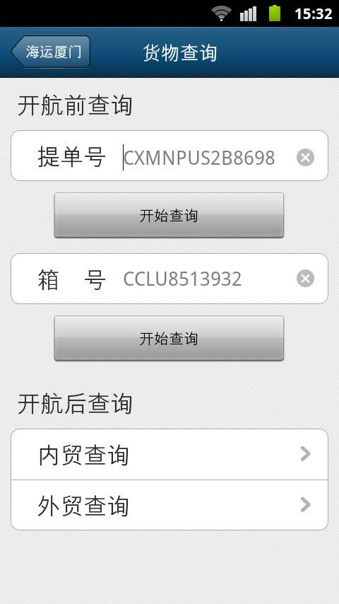 软件 阅读学习 >中海集运  cscl app用于公司客户查询船期安排,接收