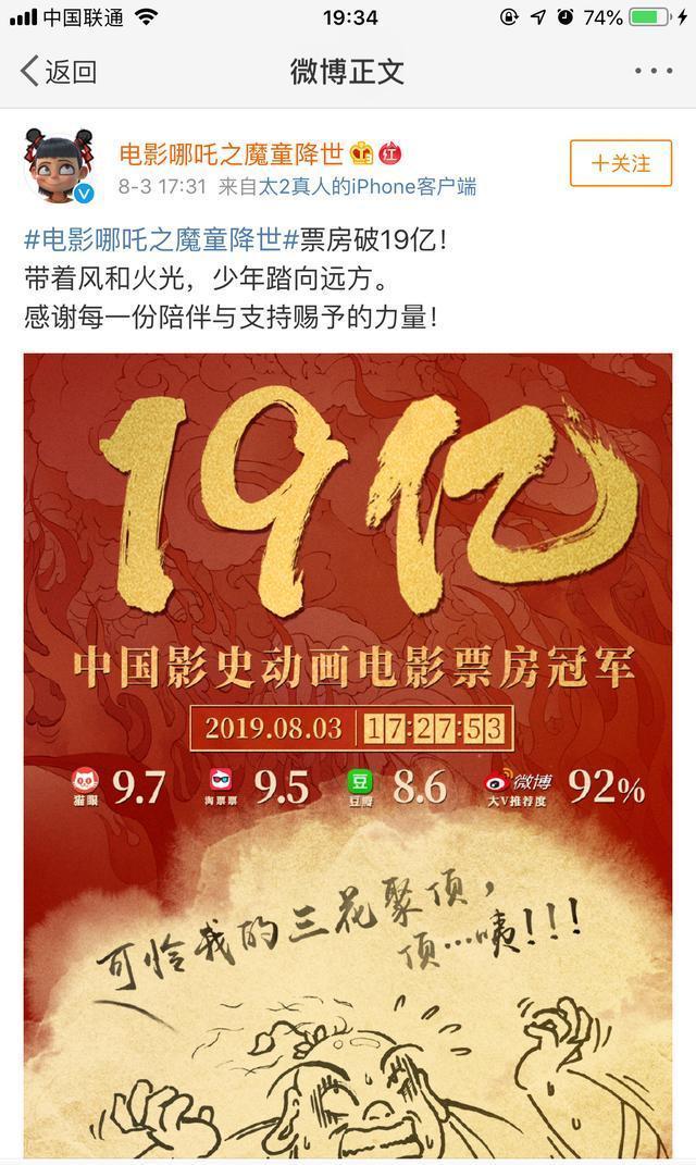 哪吒票房破19亿 影迷:饺子导演可以开始筹备续集了吧?