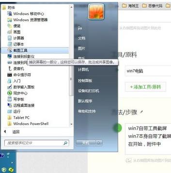 win7 笔记本怎么设置屏幕截图快捷键_360问答