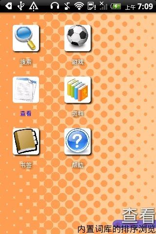日语简易词典截图3