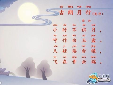古诗古朗月行词条图册图片