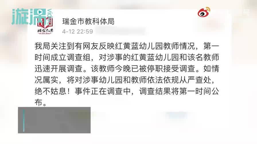 官方回应红黄蓝幼儿教师侵 犯男童:涉事教师已停职,事件正在调查