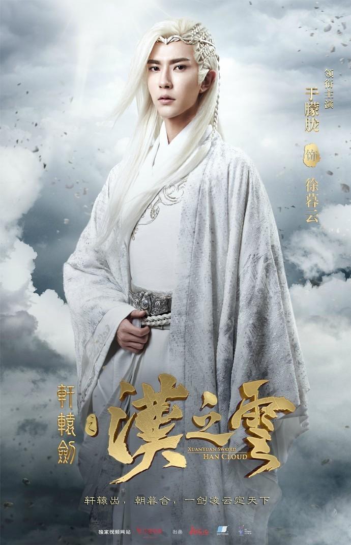 《轩辕剑之汉之云》定妆照
