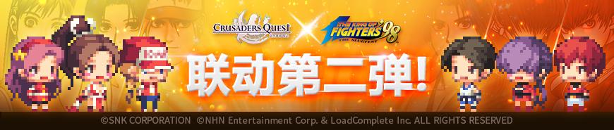 Ingame s banner KOF02 cn.png