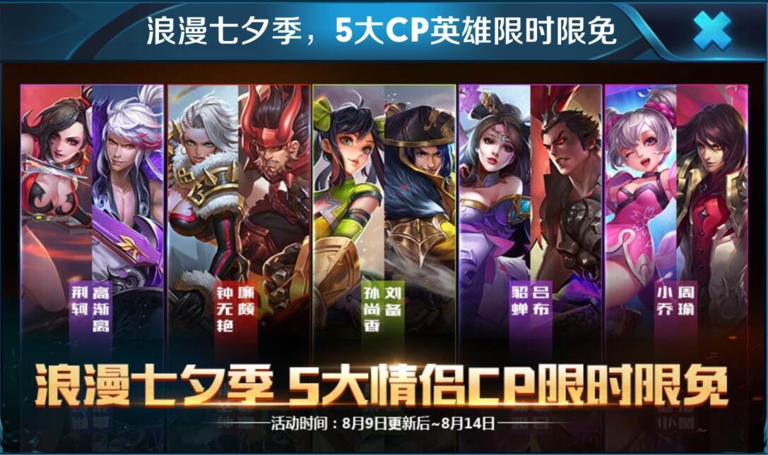 《王者荣耀》CP英雄限时免费