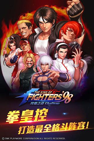 拳皇98终极之战OL截图3