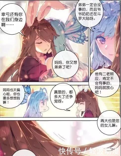 斗罗龙王:最新漫画《唐门英雄传》上架,漫画传身体v龙王大陆的少女图片