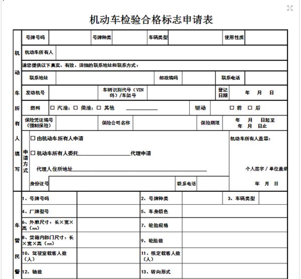 机动车年检表格_申请检验检验合格标志专用