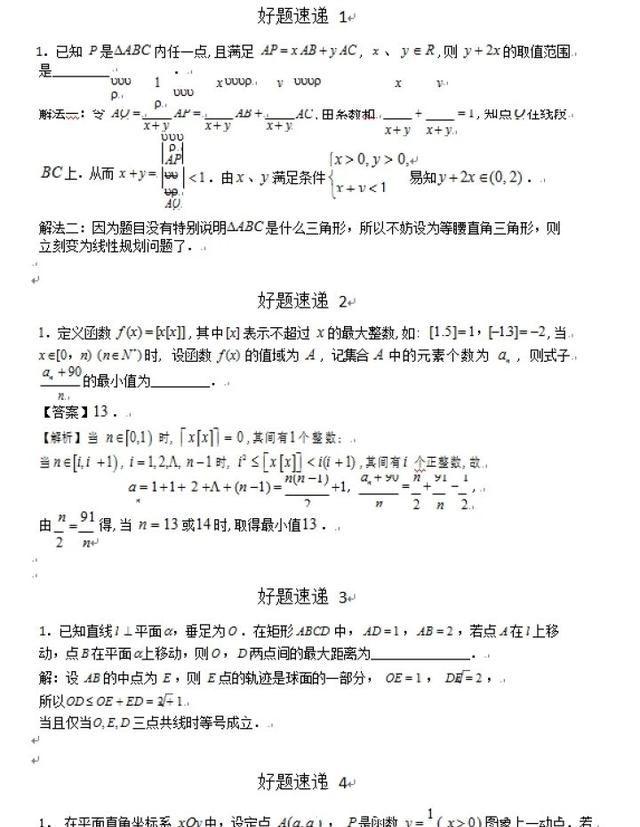 高中数学压轴题再难也不过这400道题,啃烂,次江苏版本语文教材高中图片