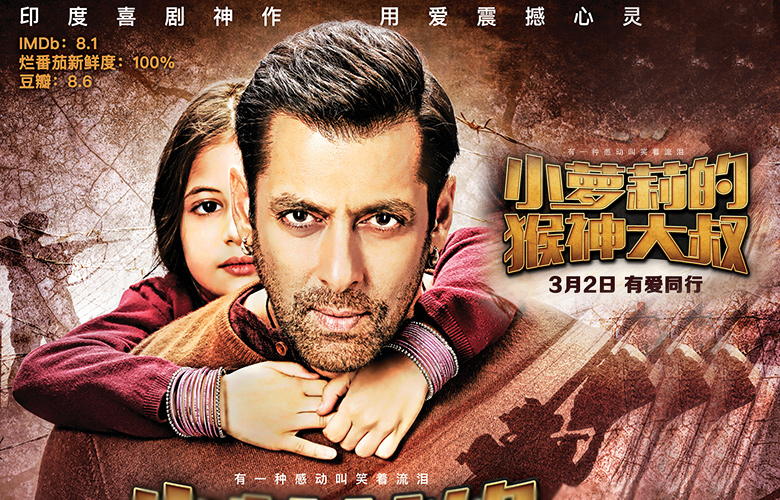 电影《小萝莉的猴神大叔》定档元宵佳节  印度零差评喜剧暖心登场