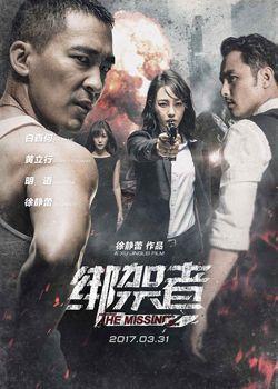 【观影团】徐静蕾执导《绑架者》提前看片