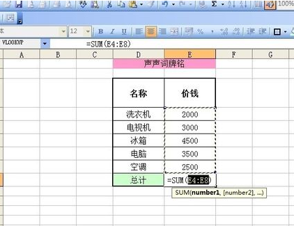 Excel跳跃几行数值求和,公式怎么写?_360问答