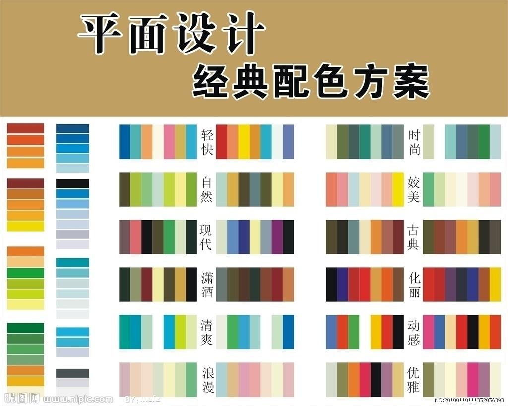 配色方案图谱 配色方案图谱最新资讯配色方案图谱图片配...