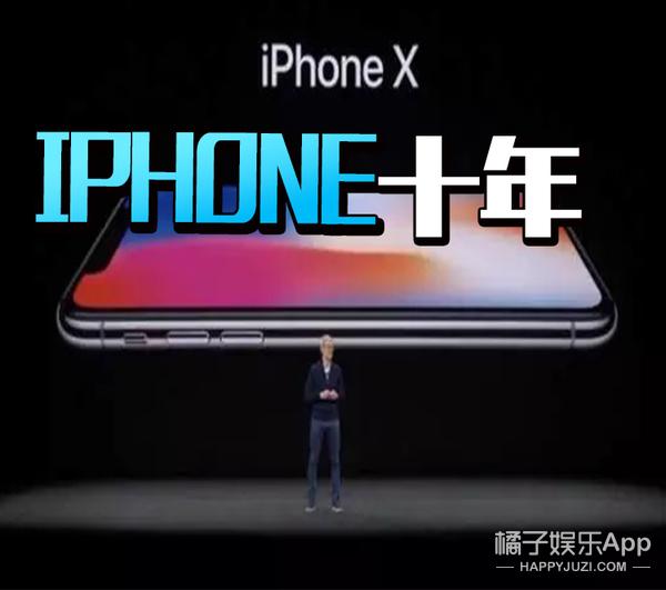 关于iPhoneX发布那些事,十年来最贵的苹果手机