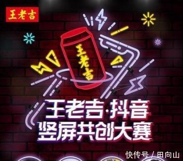 王老吉抖音竖屏共创v视频排毒,视频参与的新复审肺全民图片