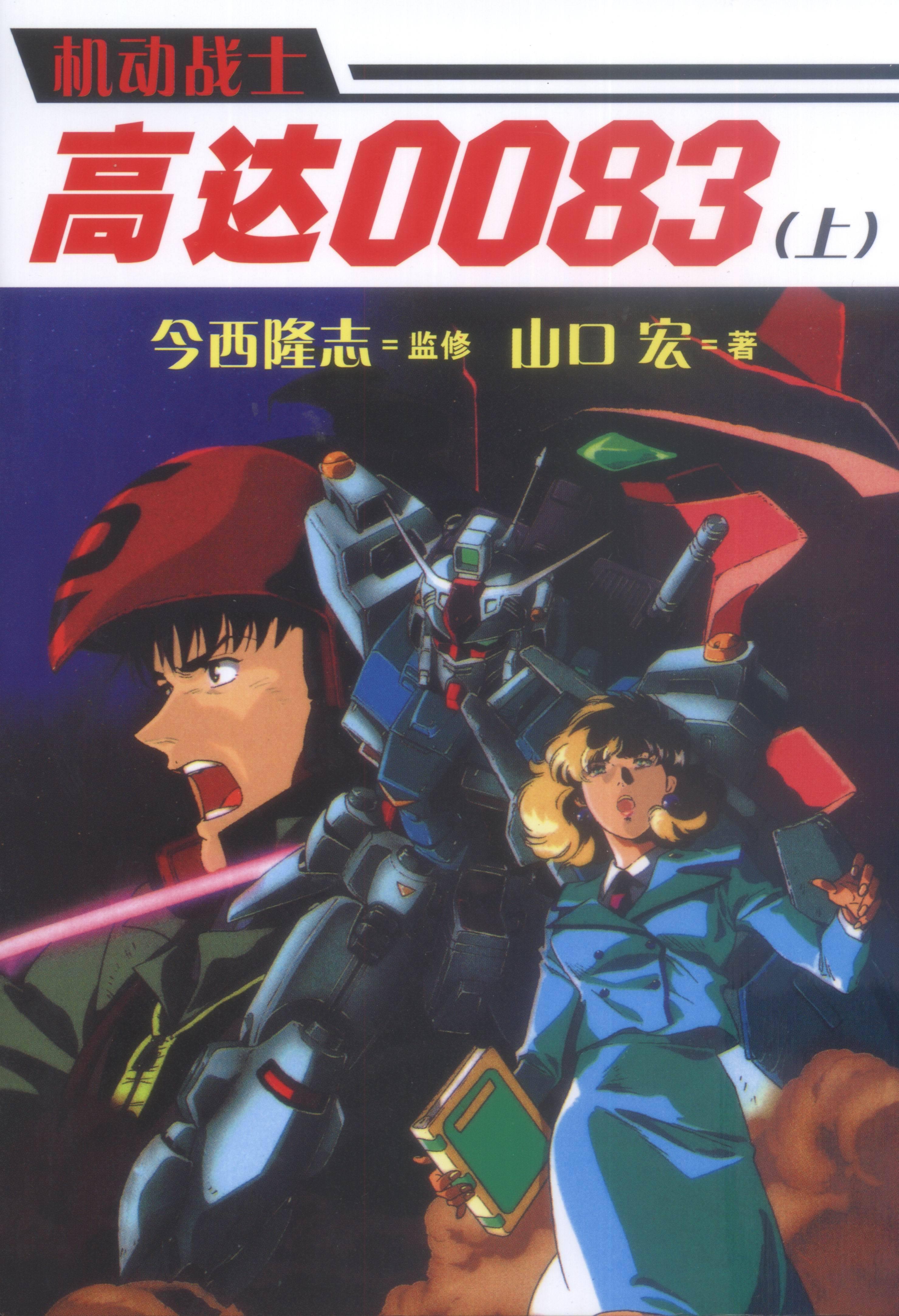 0083 Novel.jpg