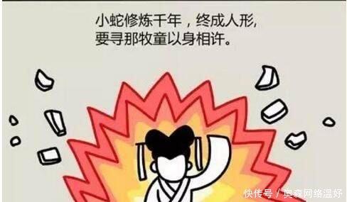 搞笑漫画白娘子找许仙却说,漫画报恩许仙是女舞火船夫图片