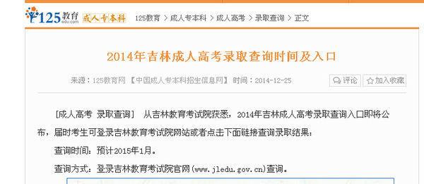 吉林省成人高考录取查询