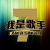 我是歌手icon.png