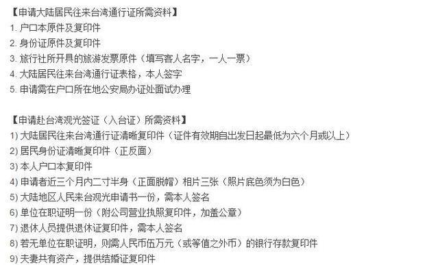 2016年8月去台湾旅游需要什么手续_360问答