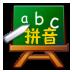 新软看图识字拼音篇