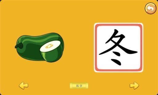 精选识字卡片,涉及生活中的方方面;帮助孩子快速学会常用汉字,并且