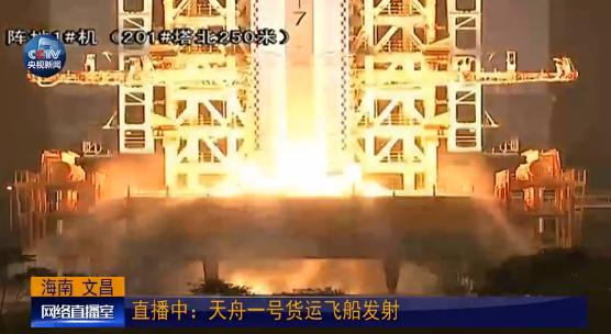 """中国第一艘货运飞船""""天舟一号""""发射升空 - 山中小雀 - 山中小雀 [收藏阁]"""