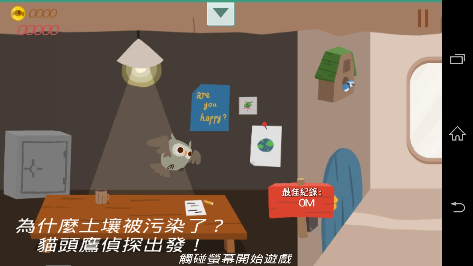 绘本故事描述著主角的历程,小动物发现了土壤问题,因此化身为大侦探