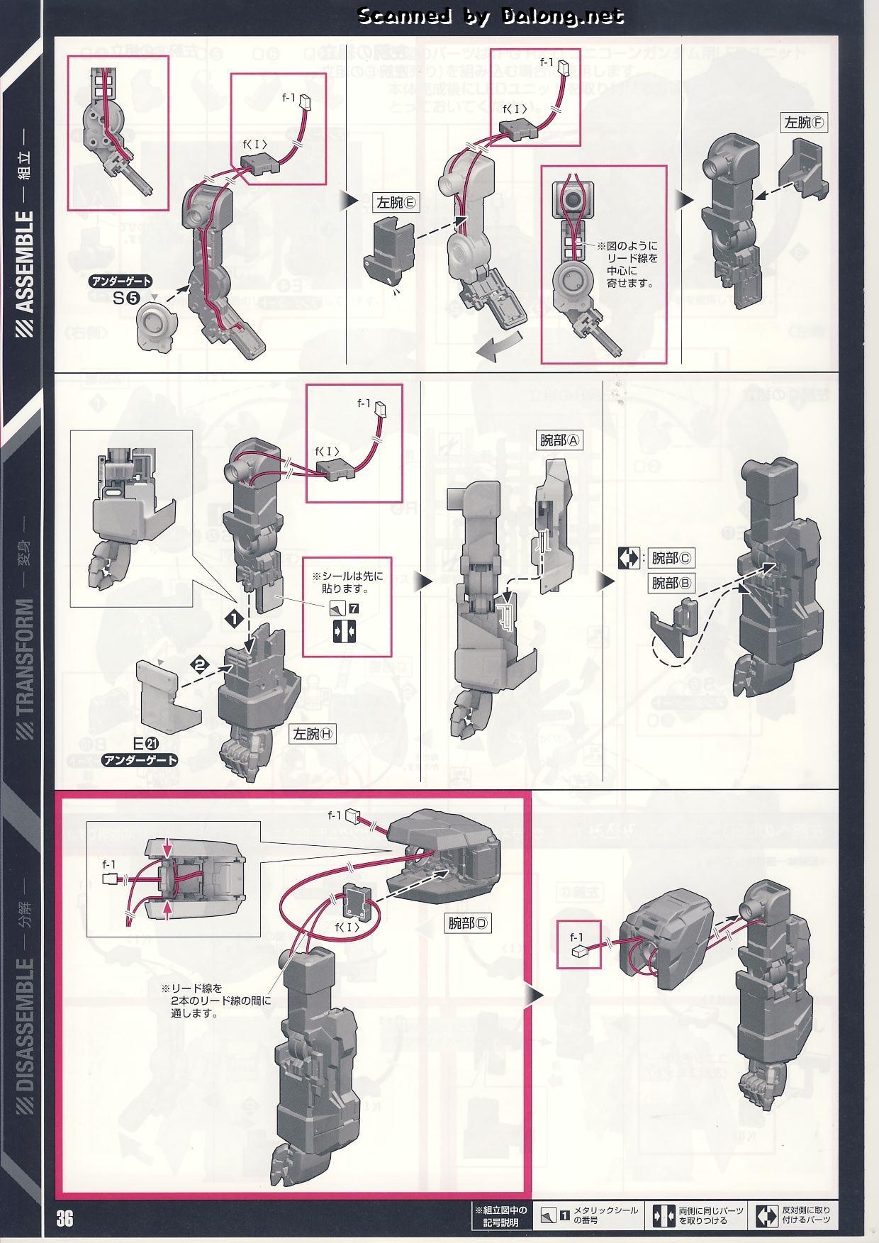 PG15独角兽高达说明36.JPG