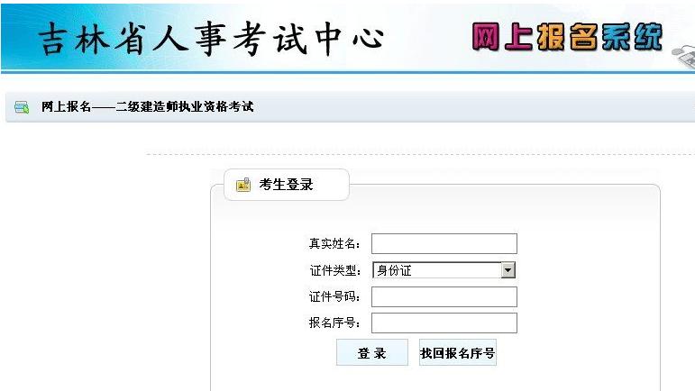 南京人事考试网图片