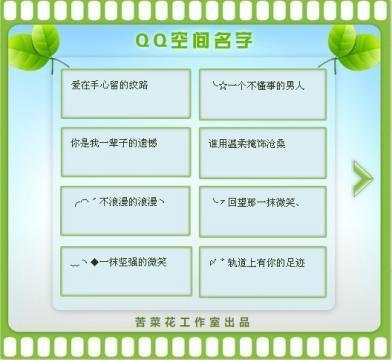 QQ空间名字图片