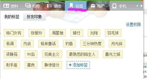 QQ个性标签怎么设置_360问答