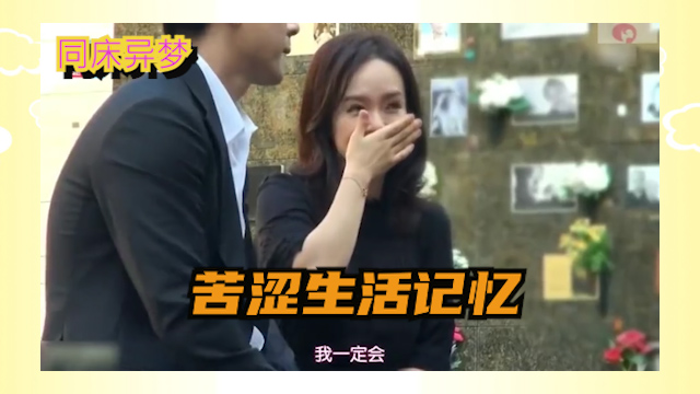 同床异梦:韩国男星体谅父母辛苦努力拍戏,妻子暖心安慰!