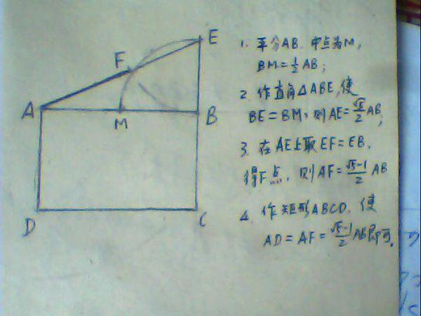 设计几何学 黄金分割矩形怎么画_360问答