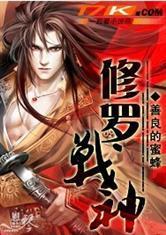 有声小说修罗武神48
