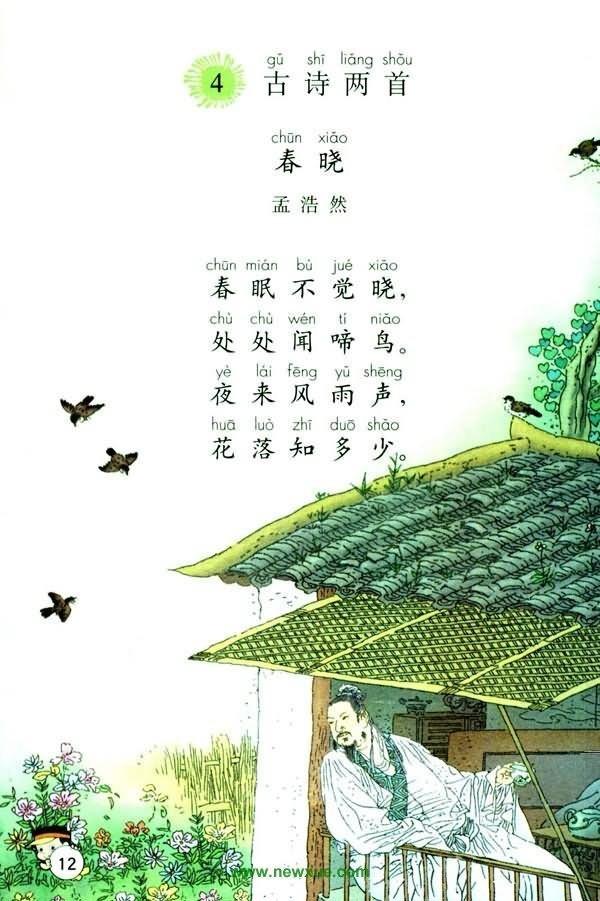 求描写春天的诗句,名言(各4首)-积累描写春天的古诗