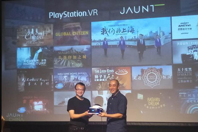 Jaunt VR登陆中国索尼PSVR平台 打造国内最优质VR影视内容库