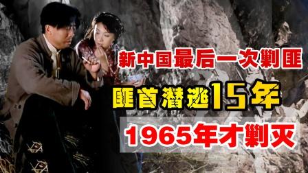 新中国最后一次剿匪,匪首覃国卿潜逃15年,1965年才歼灭