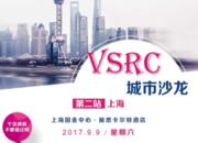 【9月9日】VSRC城市沙龙第二站(上海)
