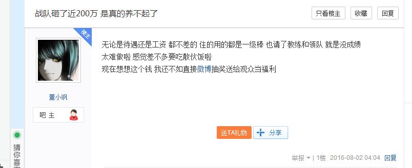 董小飒自曝LOL战队不赚钱