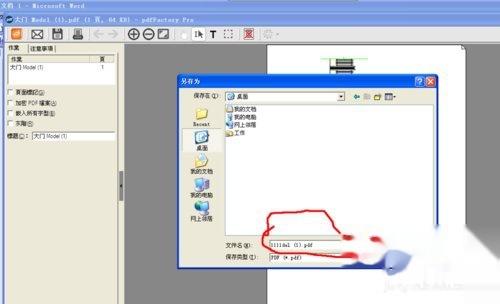 cad想要pdf改成打印机cad大小虚拟设置图形怎么的图片